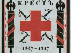 Cover for the book 'The Russian Red Cross. 1867-1917. ' – Heorhiy Narbut