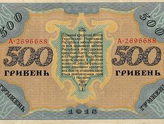 Design of five hundred hryvnias bill of the Ukrainian National Republic  (avers) – Heorhiy Narbut