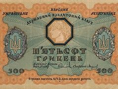 Design of five hundred hryvnias bill of the Ukrainian National Republic  (revers) – Heorhiy Narbut