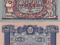 Design of hundred hryvnias bill – Heorhiy Narbut