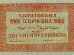 Design of two thousand hryvnias bill of the Ukrainian National Republic  (avers) – Heorhiy Narbut