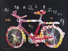 When I Drive a Flower Bicycle, I Will Have a Good Future — Yu Youhan
