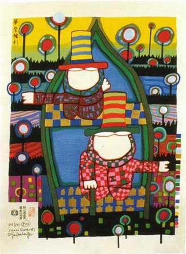 851A The Right to Dream - Friedensreich Hundertwasser