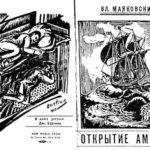 "Cover of the book ""Discovery of America"" by Vladimir Mayakovsky – David Burliuk"