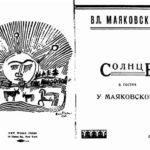 "Cover of the book ""The Sun Visits Mayakovsky"" by Vladimir Mayakovsky – David Burliuk"