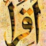 Iqra – Read! – Ali Omar Ermes