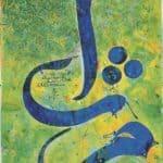 Meem, Tha, Alif: Turaath (Heritage) – Ali Omar Ermes